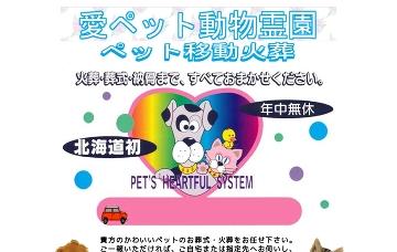 愛ペット社愛ペット動物霊園