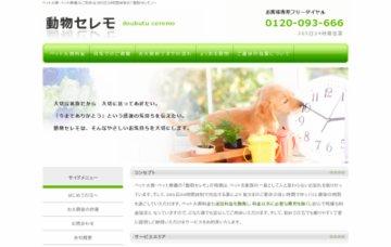 動物セレモ 吉川支店