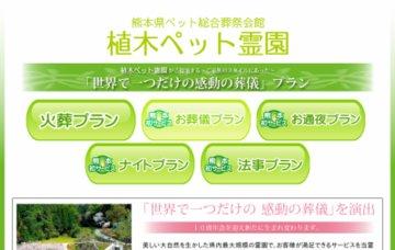 熊本県ペット総合葬祭会館 植木ペット霊園