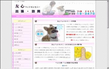 ペット葬祭 訪問・出張のペットセレモニー友心【神奈川】