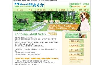 あすか・緑のペット霊園