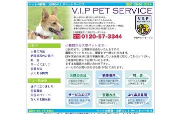 愛VIPペットサービス