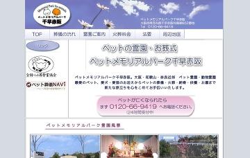 ペットメモリアルパーク千早赤阪
