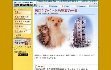 東大阪動物霊園