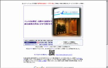 大阪ペット葬儀社