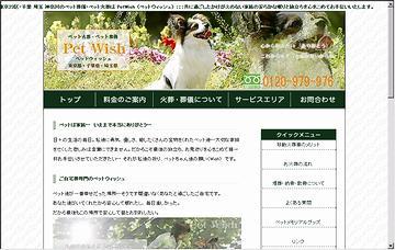 PetWish(ペットウィッシユ)東京北