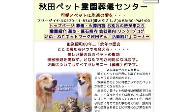 株式会社秋田ペット霊園葬儀センター