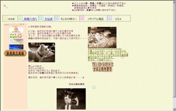 世田谷動物葬祭