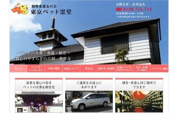 東京ペット霊堂
