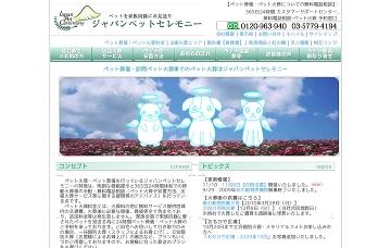 株式会社ジャパンペットセレモニー/お客様窓口