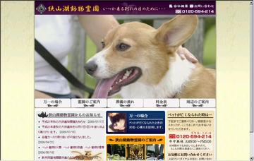 狭山湖動物霊園