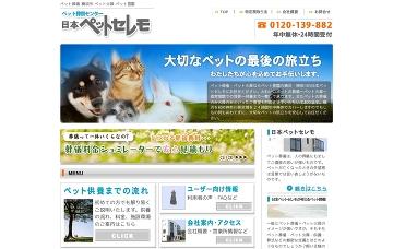 株式会社日本ペットセレモ