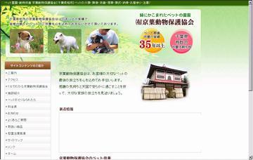 有限会社京葉動物保護協会