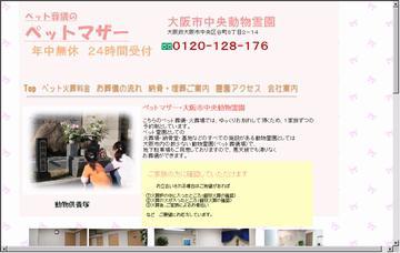 ペット葬儀のペットマザー大阪火葬場