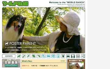 ワールドペット霊園