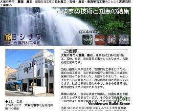 株式会社吉澤石材工業所