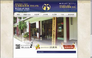 宝塚動物霊園奈良分院