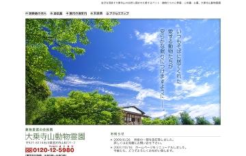 大乗寺山動物霊園