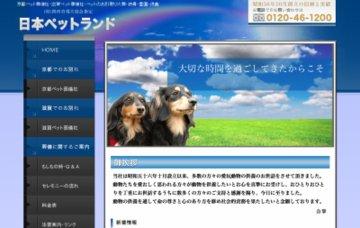滋賀ペット葬儀社(日本ペットランド)