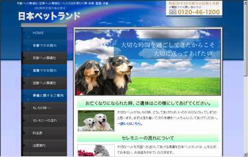 アートペットセレモニーセンター滋賀ペット葬儀社