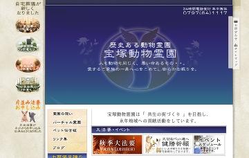宝塚動物霊園