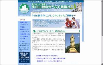 牛田山観音寺ペット葬儀社