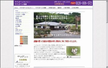 やすらぎペットセレモニー/現地事務所