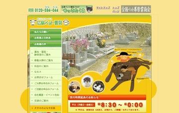 広島ペット霊苑熊野霊園